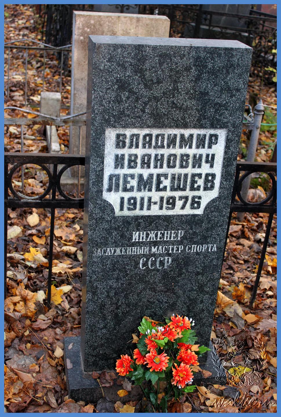Могила Лемешев В.И. на Богословском кладбище
