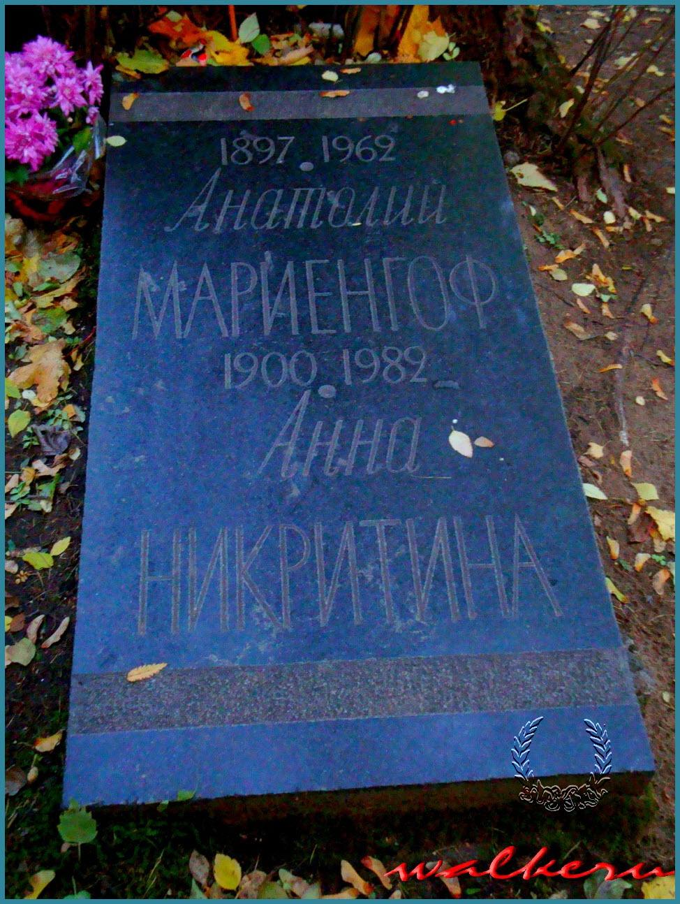 Могила Никритиной А.Б. и Мариенгофа А.Б. на Богословском кладбище