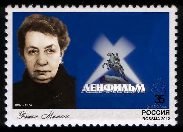 Мильман Рашель Марковна