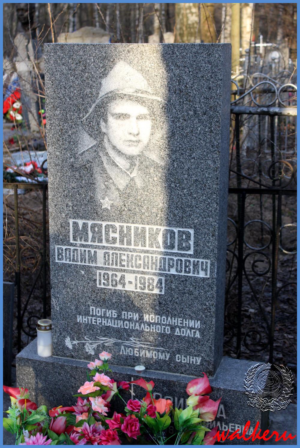 Могила Мясникова В.А. на Богословском кладбище