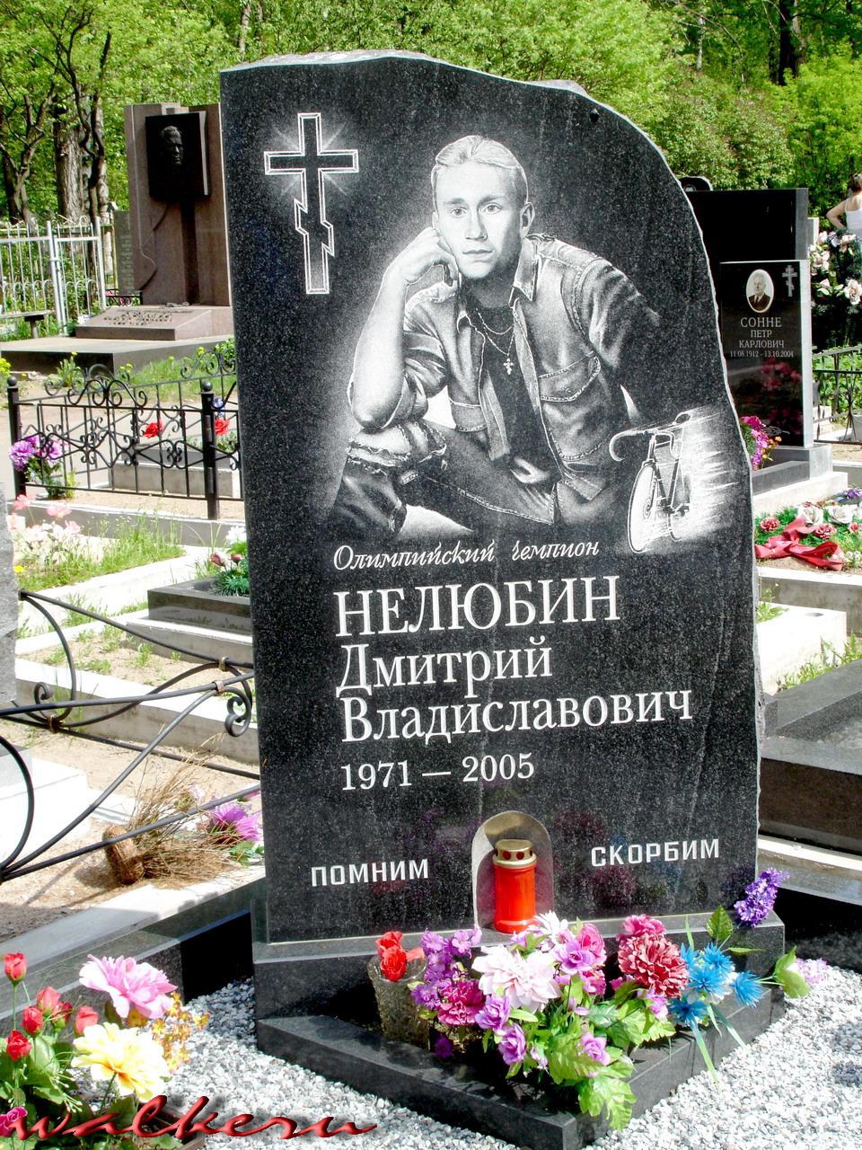 Могила Нелюбина Д.В. на Богословском кладбище