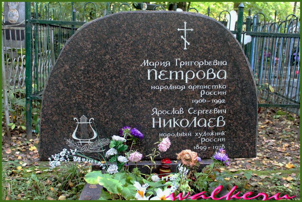 Могила Петровой М.Г. и Николаева Я.С. на Богословском кладбище
