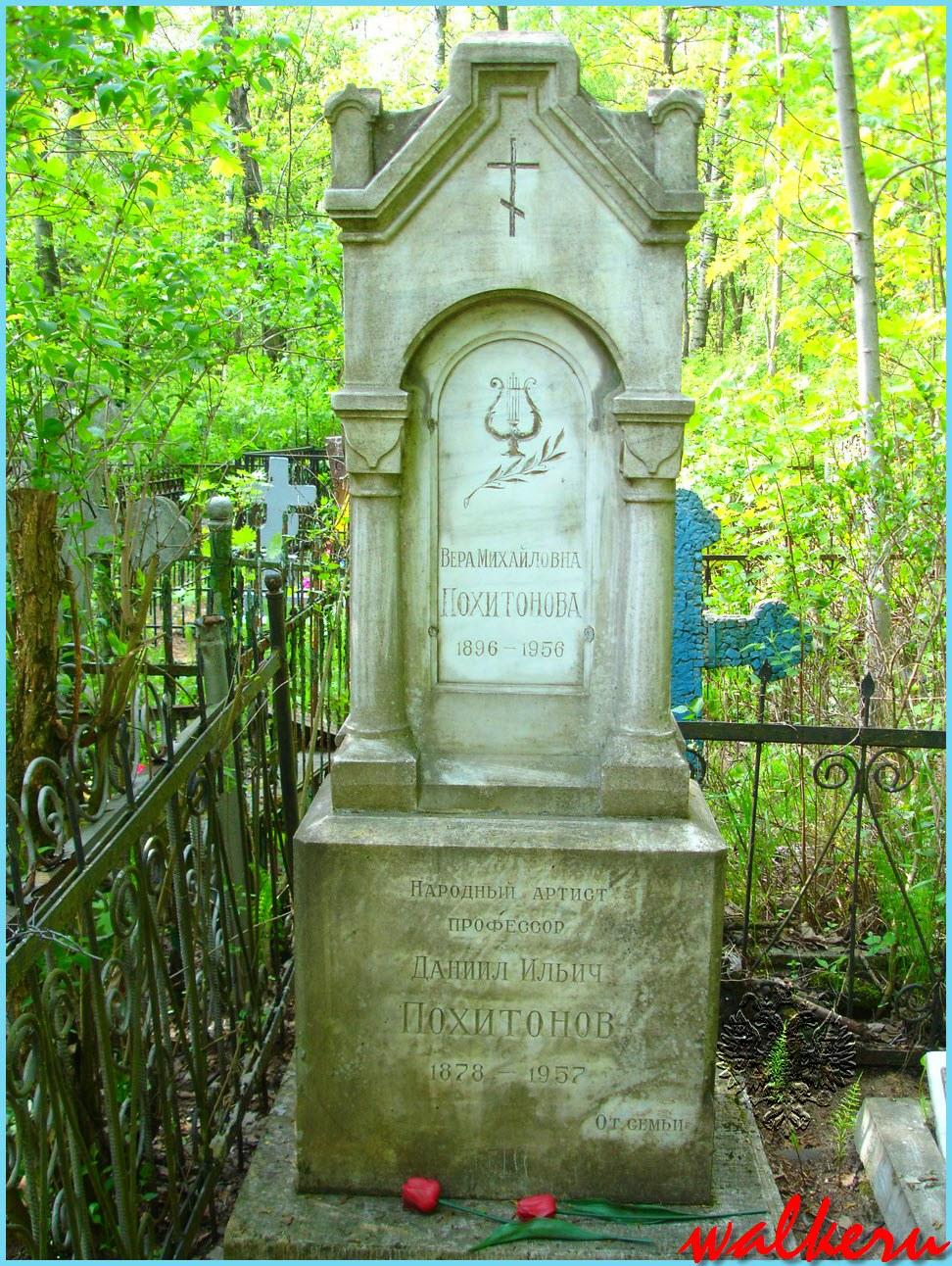 Могила Похитонова Д.И. на Богословском кладбище
