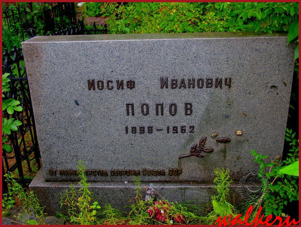 Могила Попова И.И. на Богословском кладбище