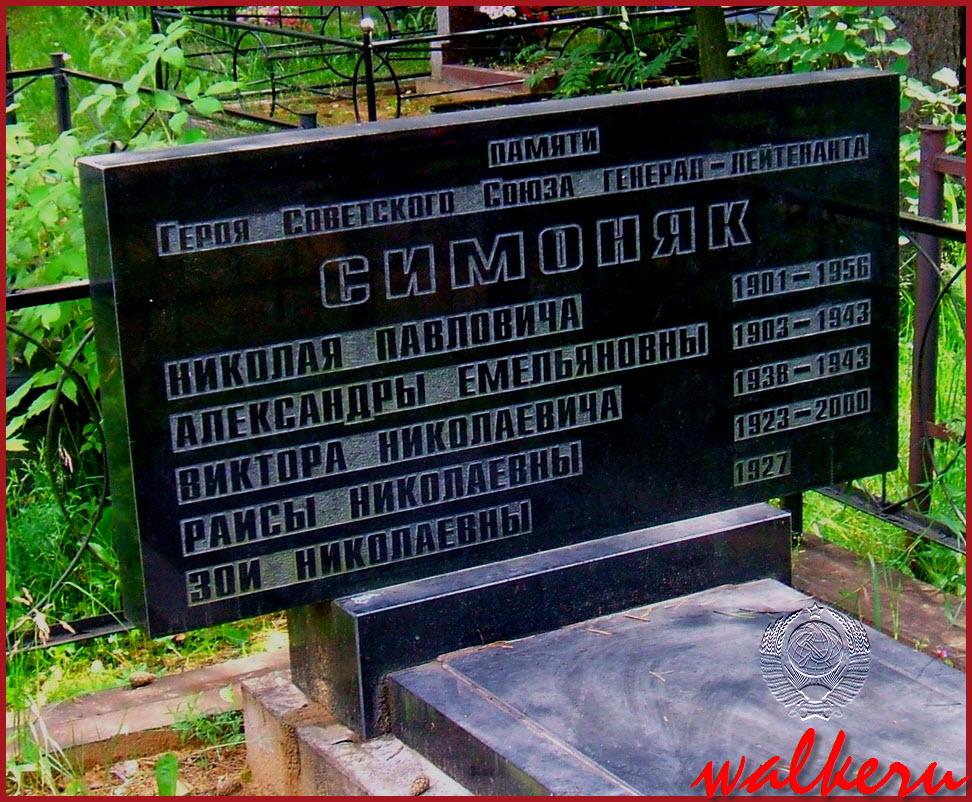 Кенотаф Симоняка Н.П. на Песочном кладбище
