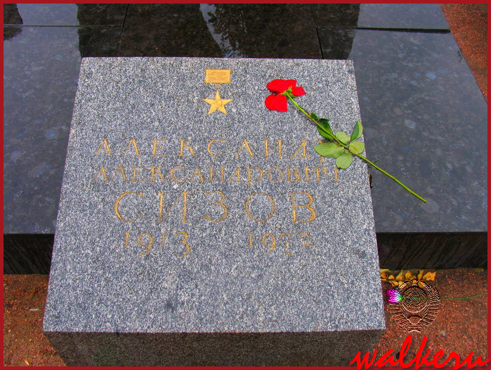 Могила Сизова А.А. на Богословском кладбище