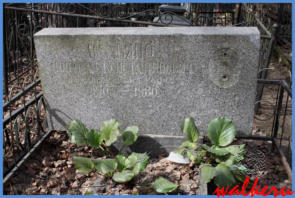 Могила Вальяно Н.К. на Богословском кладбище