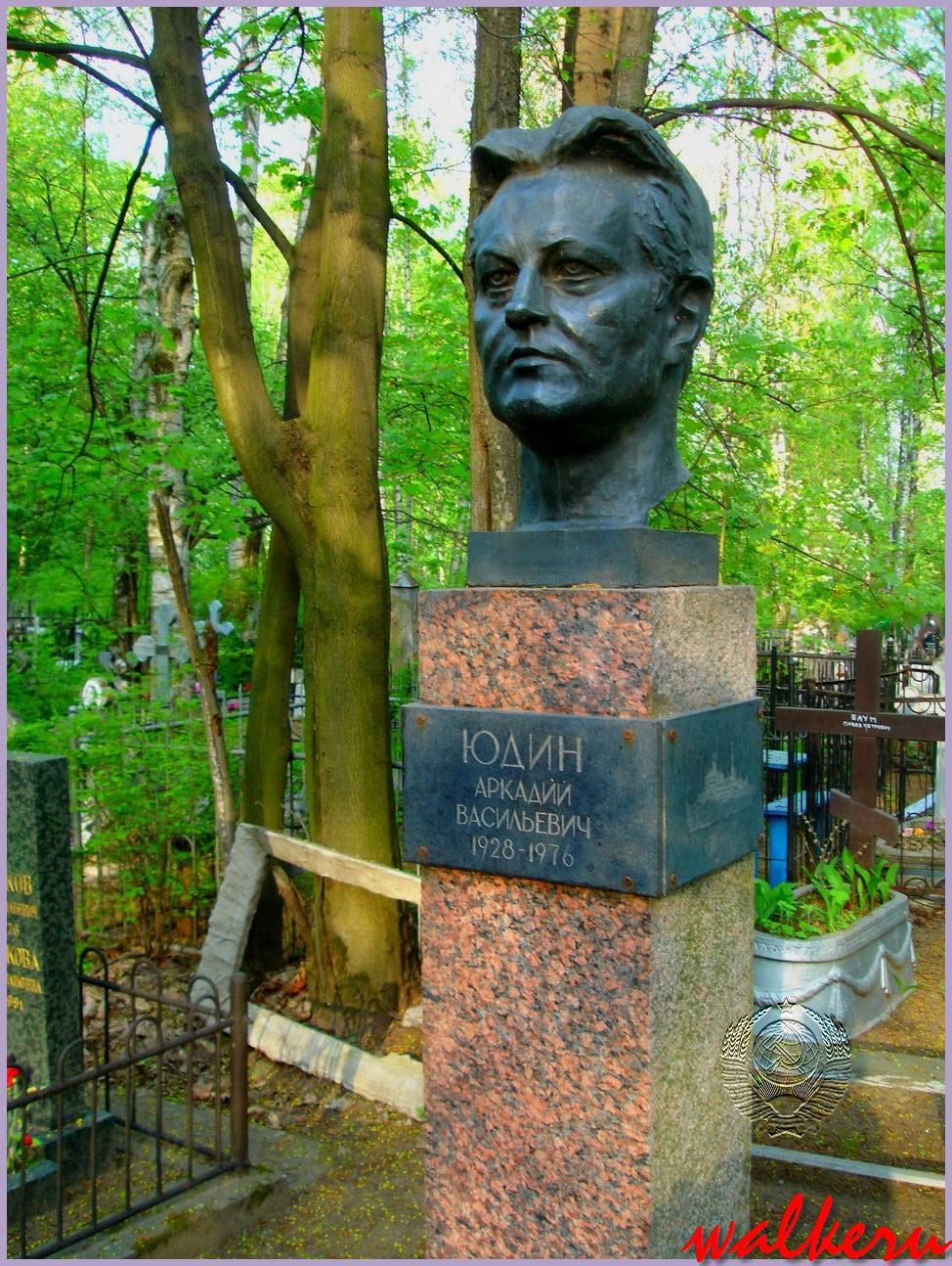 Могила Юдина А.В. на Богословском кладбище