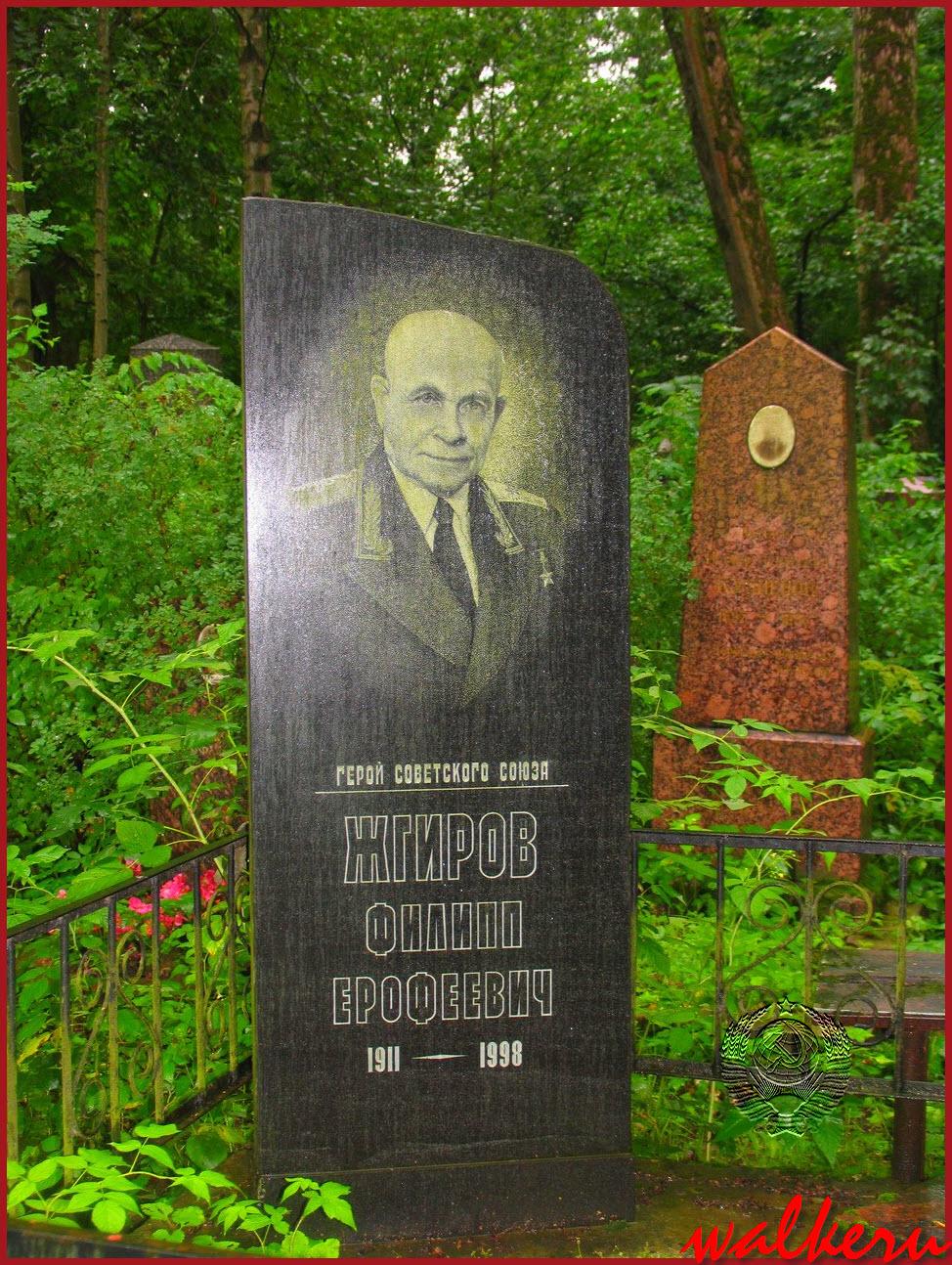 Могила Жгирова Ф.Е. на Богословском кладбище