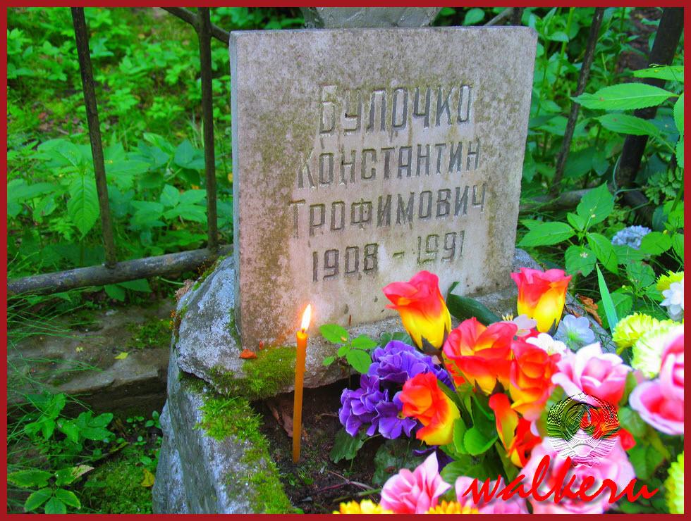 Могила Булочко К.Т. на Большеохтинском кладбище