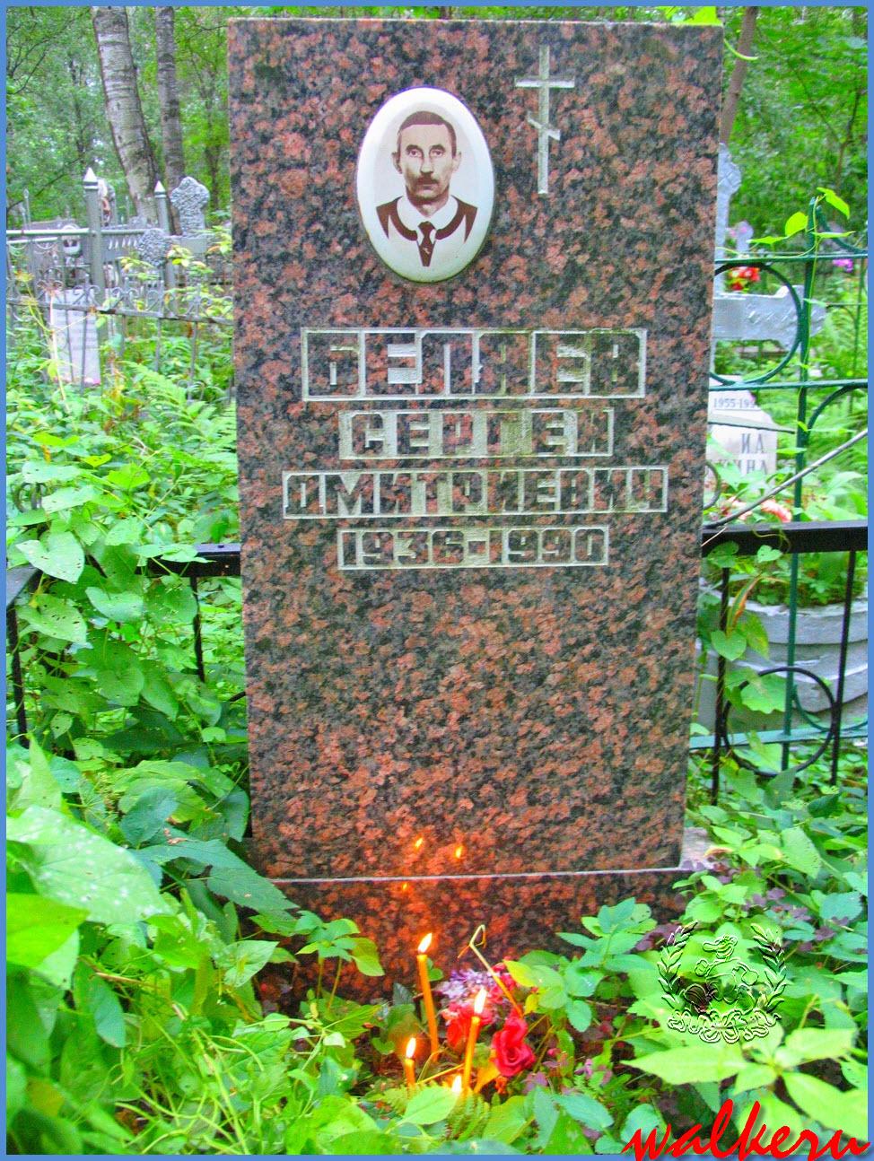 Могила Беляев С.Д. на Большеохтинском кладбище