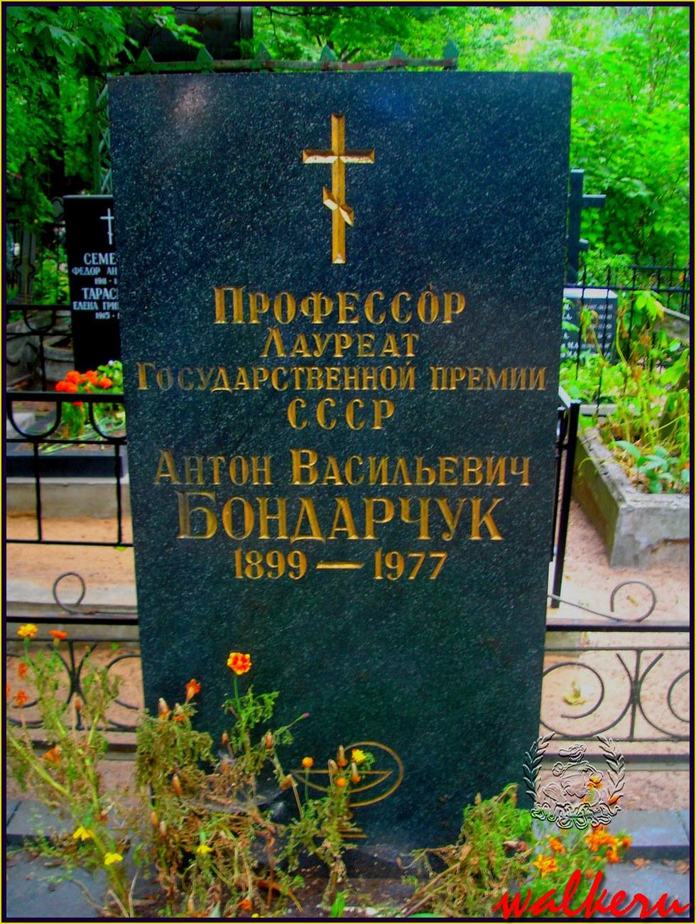 Могила Бондарчук А.В. на Большеохтинском кладбище