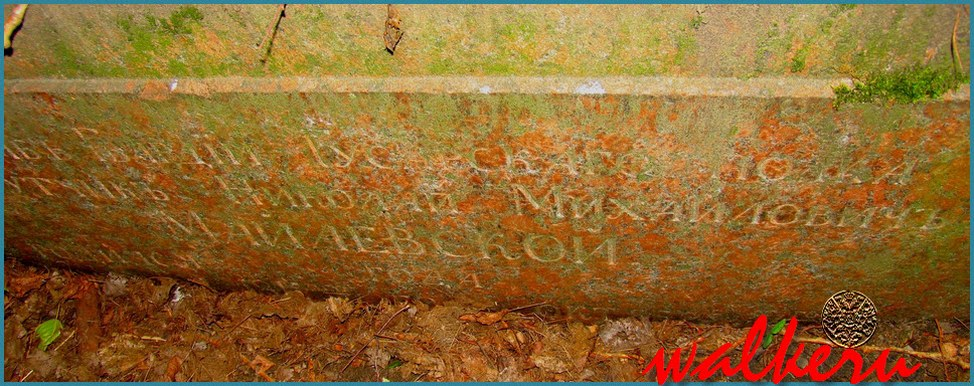 Могила Брант-Майлевской М.М. на Большеохтинском кладбище