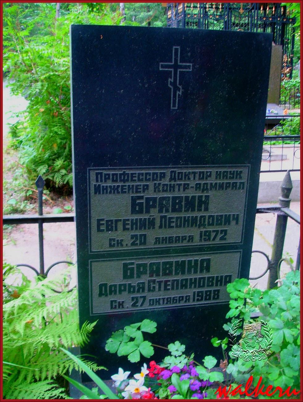 Могила Бравина Е.Л. на Большеохтинском кладбище
