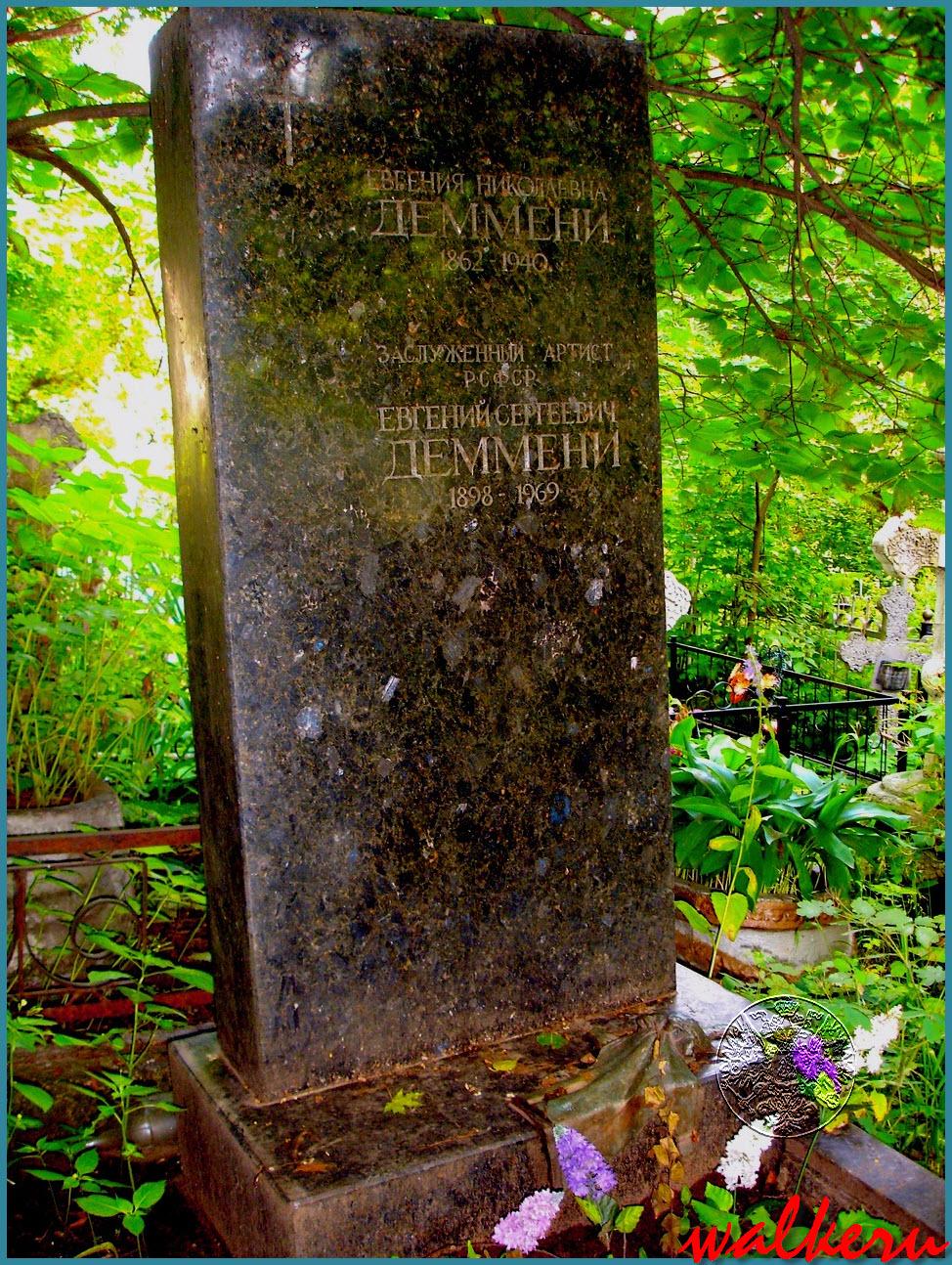 Могила Деммени Е.С. на Большеохтинском кладбище