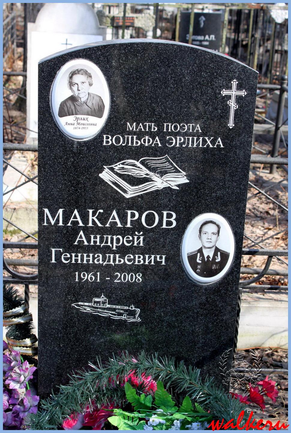 Могила Эрлих А.М. на Большеохтинском кладбище