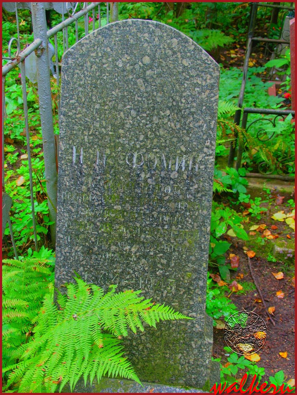 Могила Фомина Н.П. на Большеохтинском кладбище