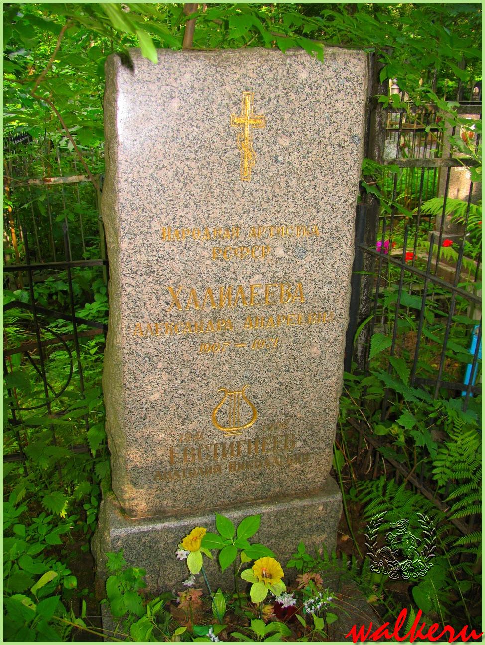 Могила Халилеевой А.А. на Большеохтинском кладбище