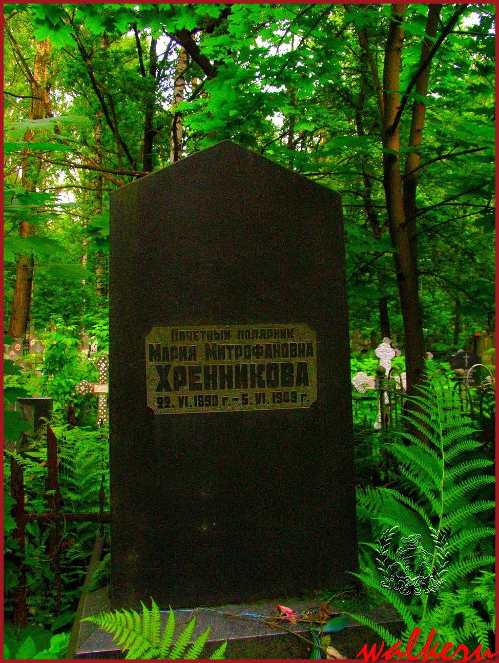 Могила Хренниковой М.М. на Большеохтинском кладбище