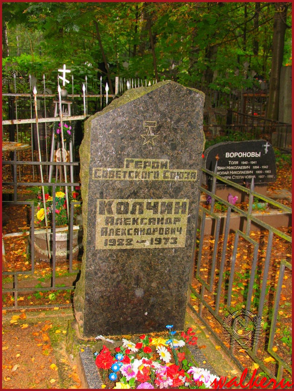Могила Колчина А.А. на Большеохтинском кладбище