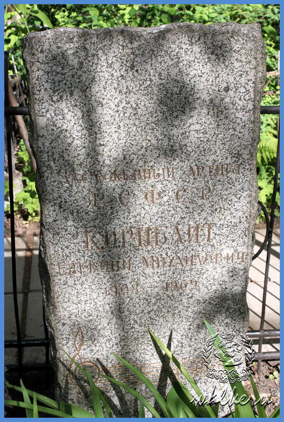 Могила Корнблит Е.М. на Большеохтинском
