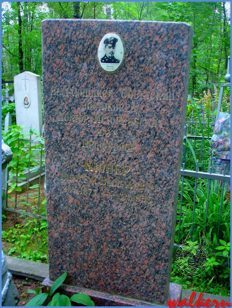 Могила Кюнера Н.В. на Большеохтинском кладбище