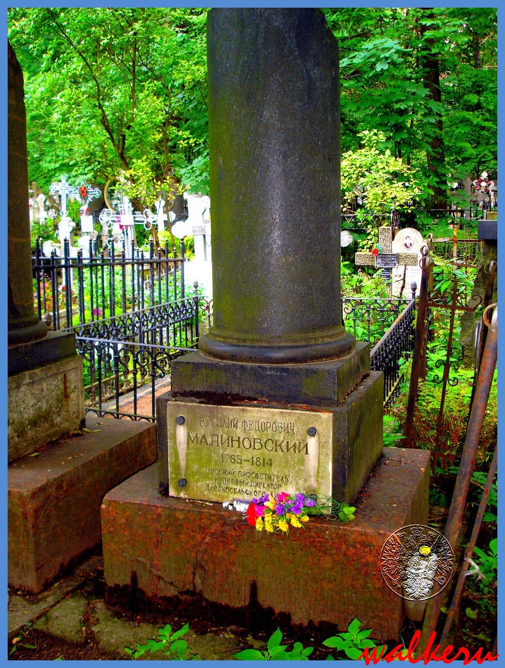 Могила Малиновского В.Ф. на Большеохтинском кладбище