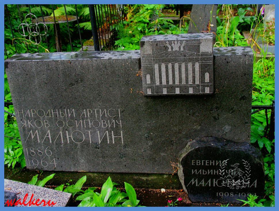 Могила Малютина Я.О. на Большеохтинском кладбище