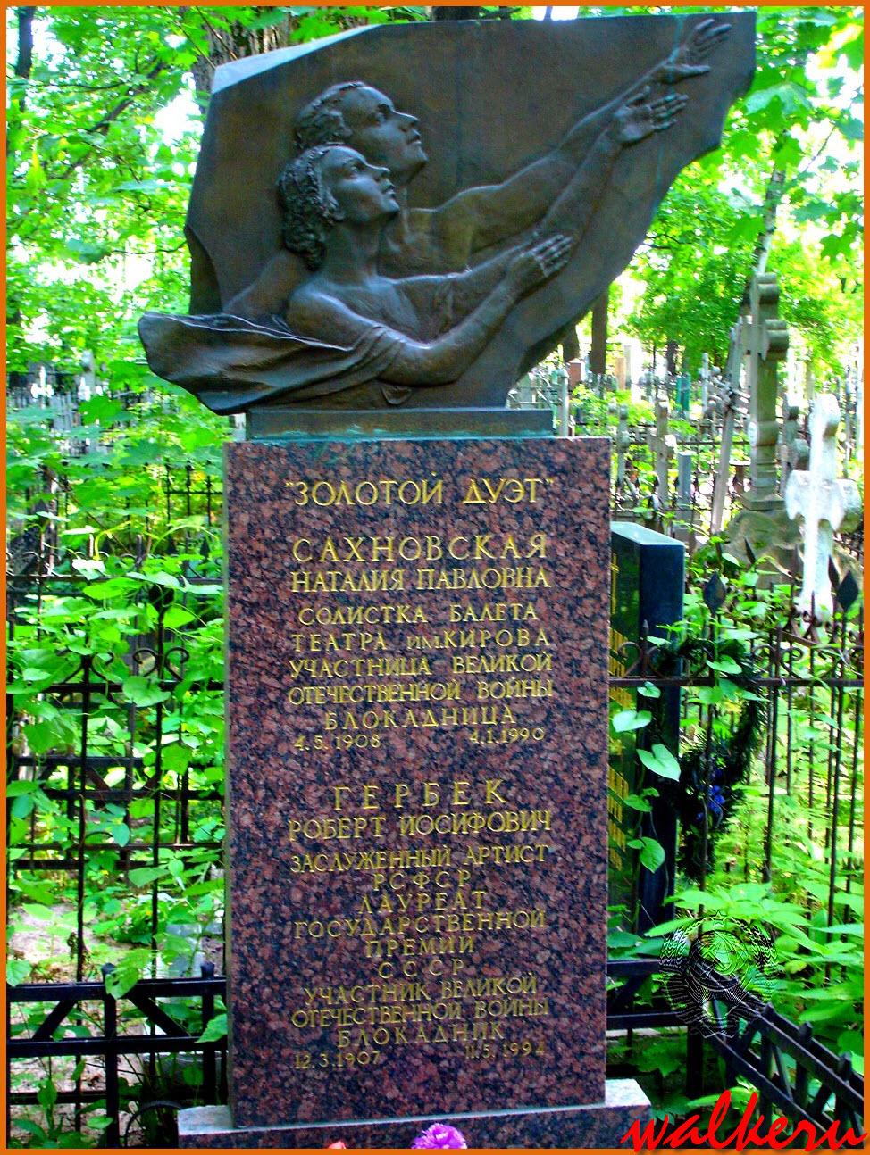 Могила Гербека Р.И. на Большеохтинском кладбище
