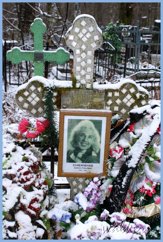 Могила Семенченко Галина Павловна на Смоленском кладбище