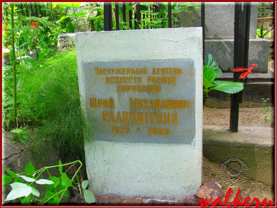 Могила Славнитского Ю.М. на Большеохтинском кладбище