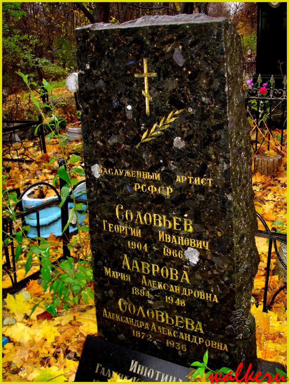 Могила Соловьёва Г.И. на Большеохтинском кладбище