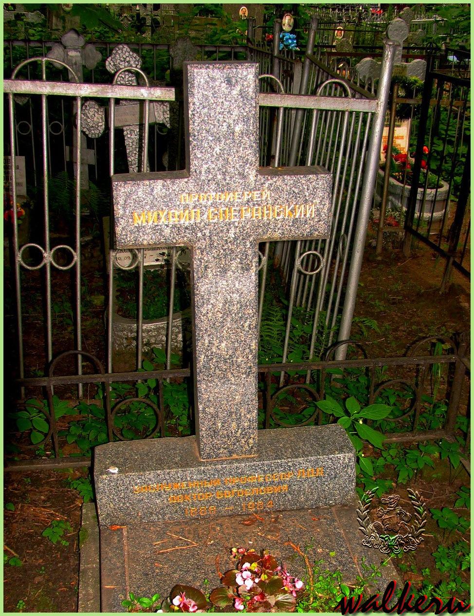 Могила Сперанского М.К. на Большеохтинском кладбище