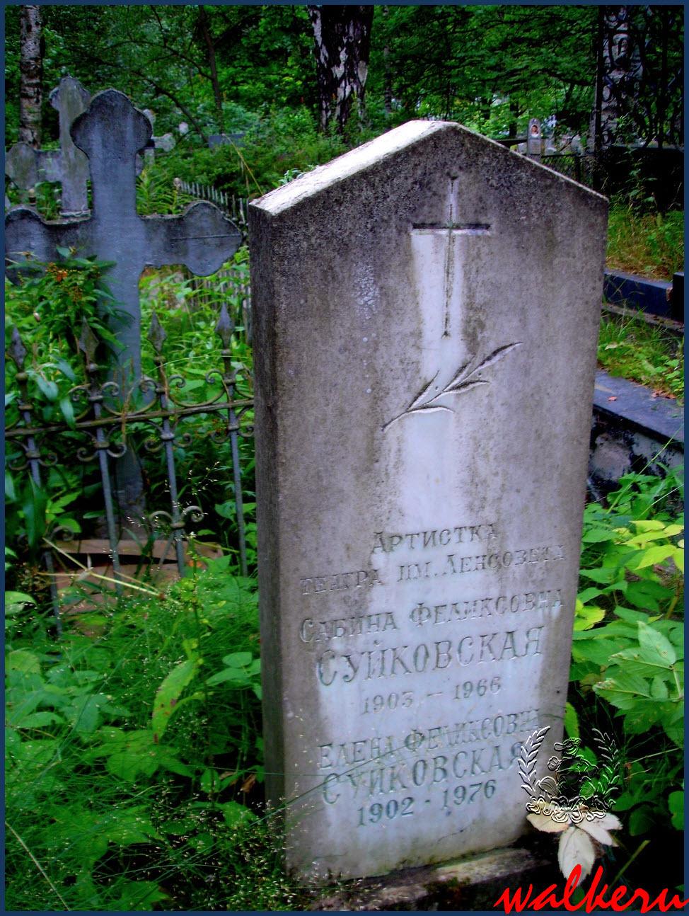 Могила Суйковской С.Ф. на Большеохтинском кладбище