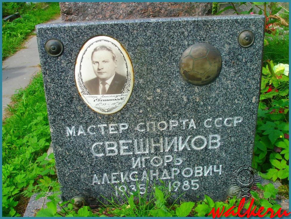 Могила Свешникова И.А. на Большеохтинском кладбище
