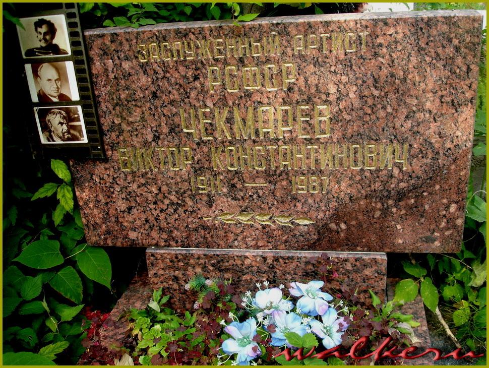 Могила Чекмарёва В.К. на Большеохтинском кладбище