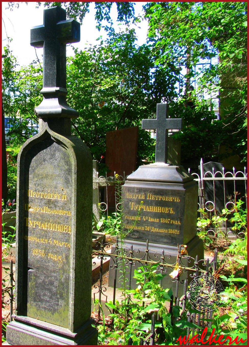 Могила Турчанинова П.И. на Большеохтинском кладбище