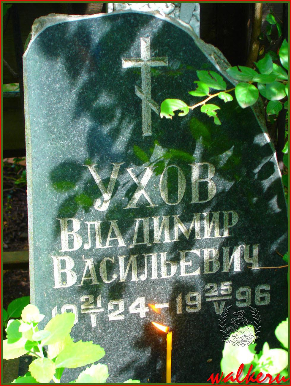 Могила Ухова В.В. на Большеохтинском кладбище
