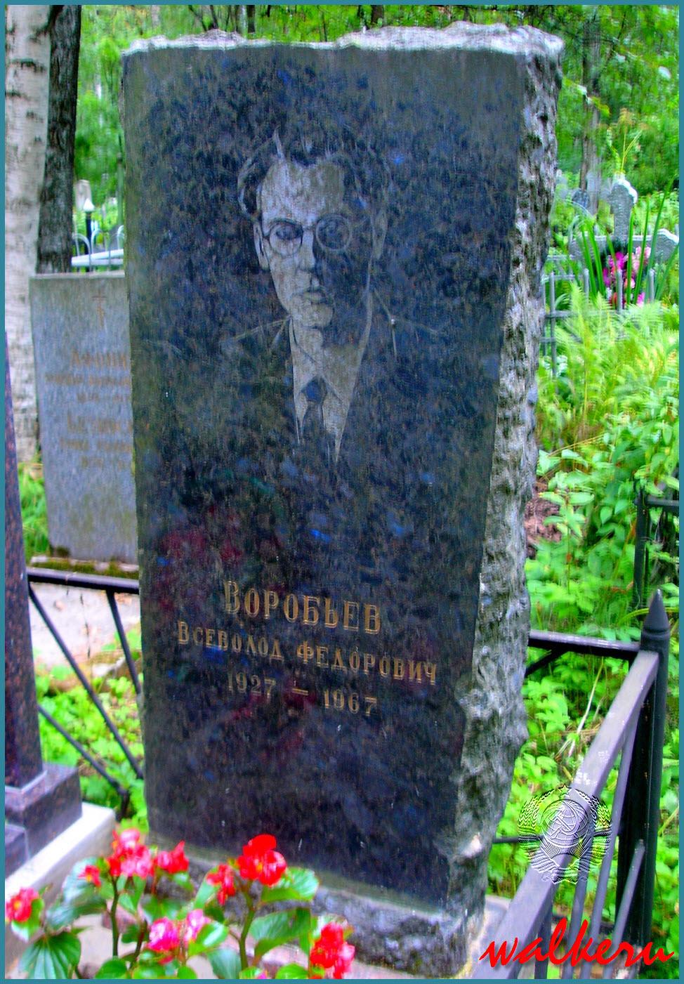 Могила Воробьева В.Ф. на Большеохтинском кладбище