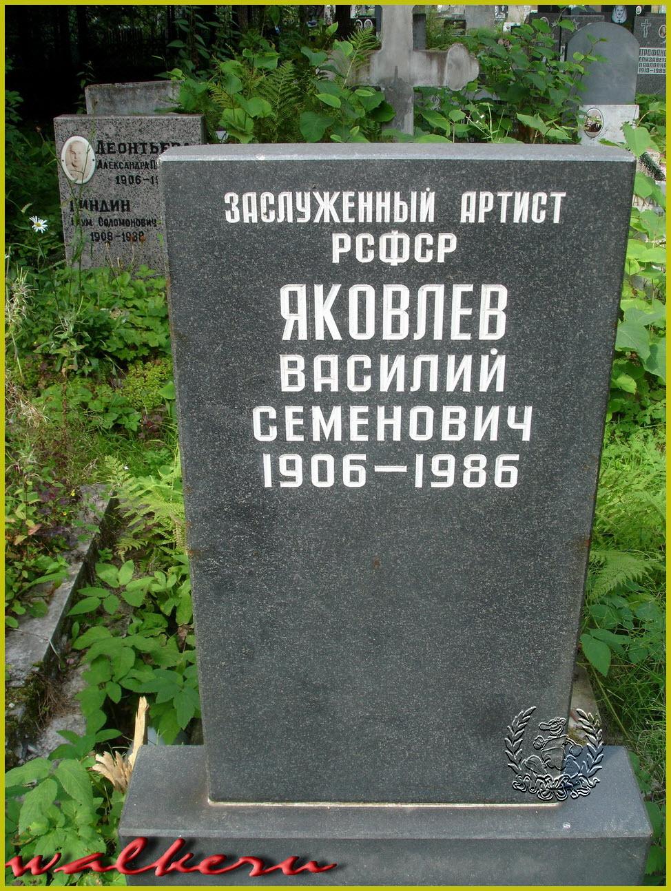 Могила Яковлева В.С. на Большеохтинском кладбище