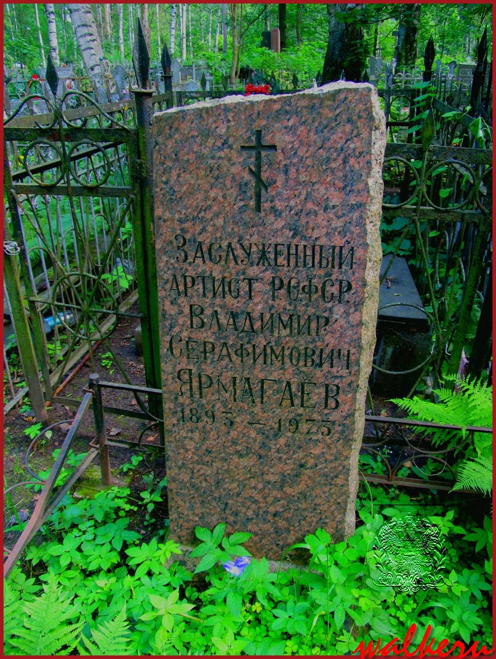 Могила Ярмагаева В.С.  на Большеохтинском кладбище