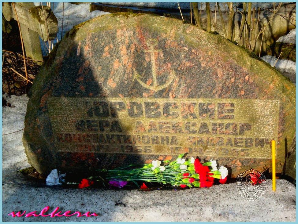 Могила Юровского А.Я. на Большеохтинском кладбище