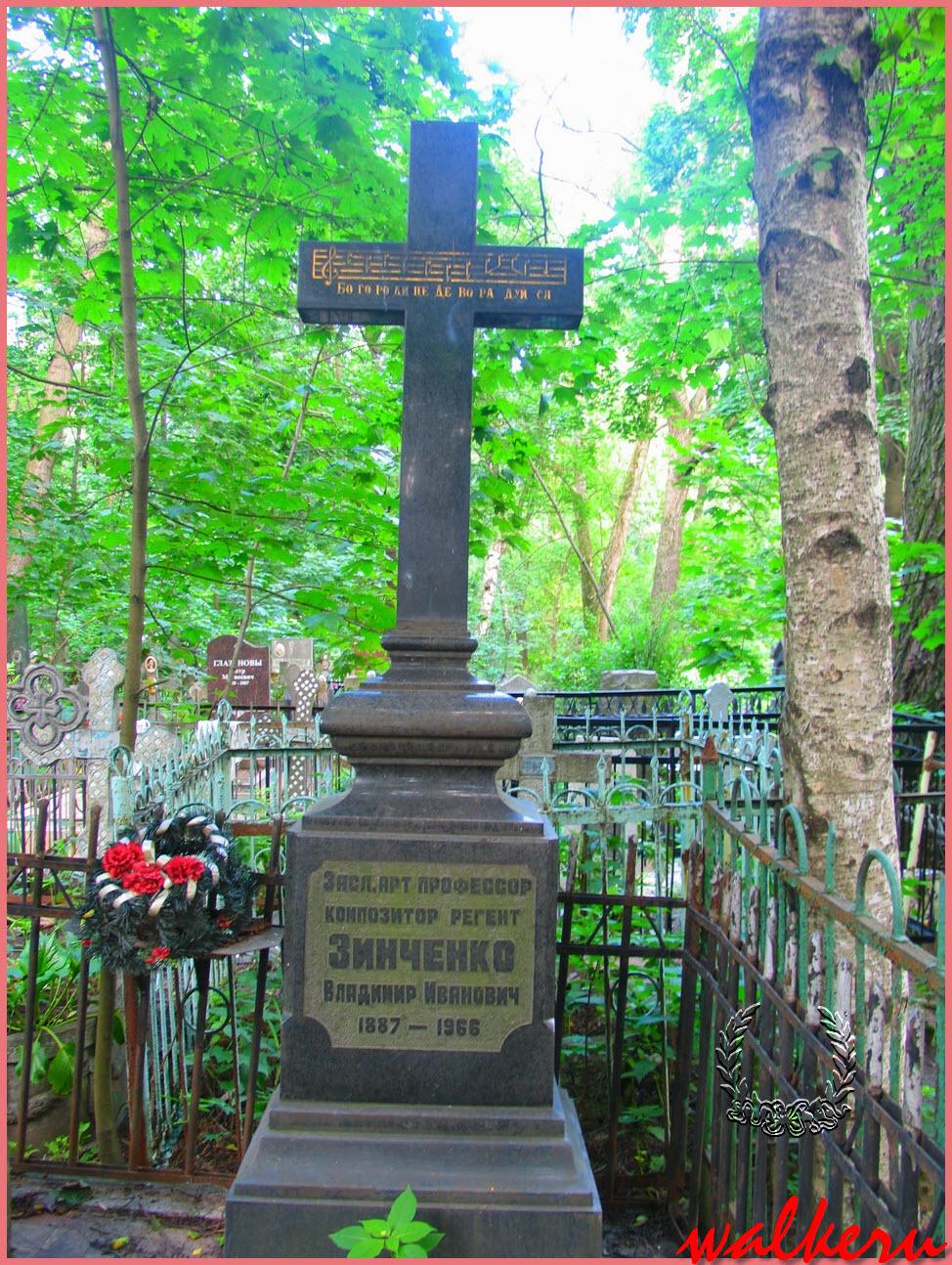 Могила Зинченко В.И. на Большеохтинском кладбище