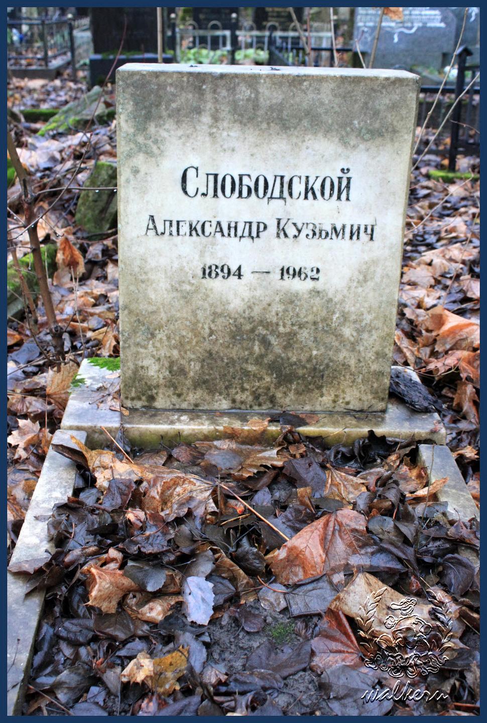 Могила Слободского А.К на Еврейском кладбище