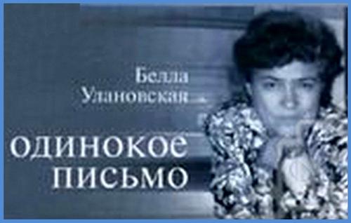 Улановская Белла Юрьевна