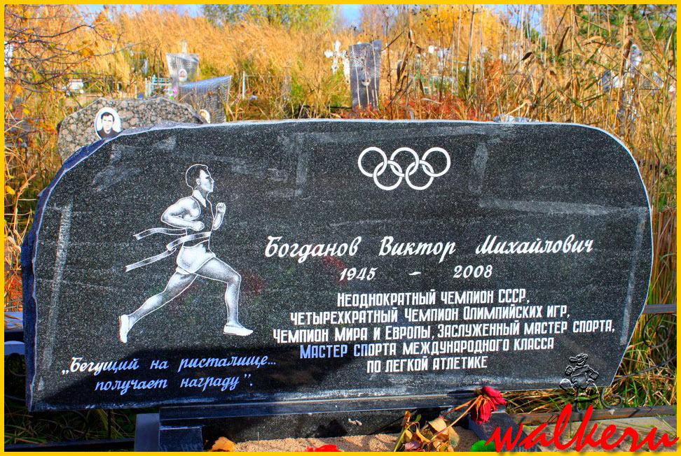 Могила Богданова В.М. на Колпинском кладбище