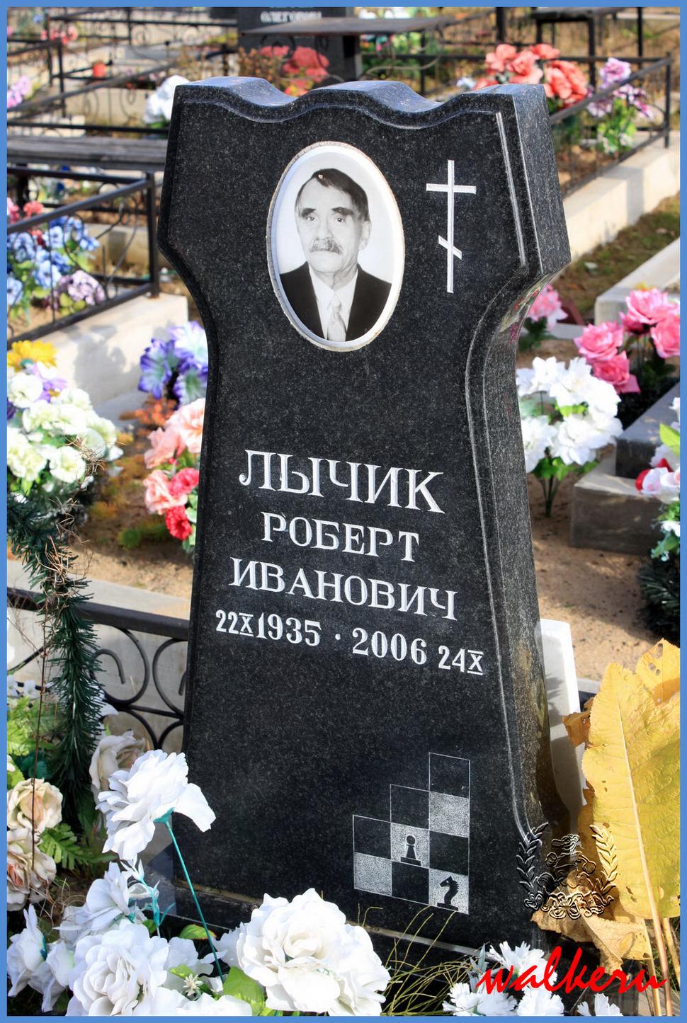 Могила Лычик Р.И. на Колпинском кладбище