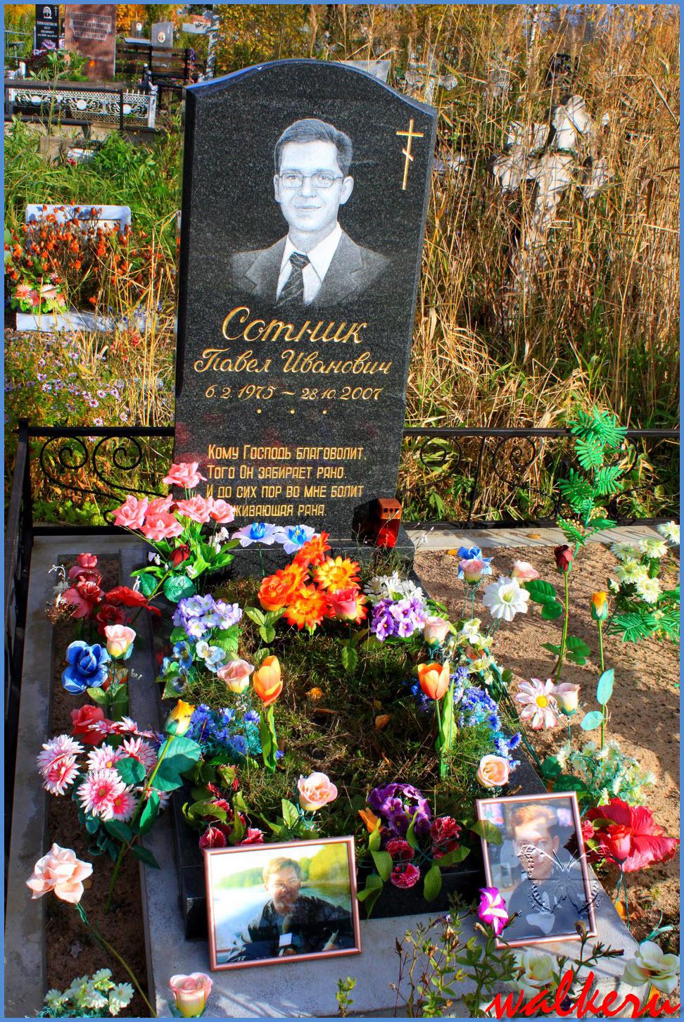 Могила Сотника П.И. на Колпинском кладбище