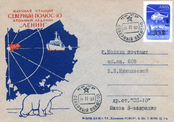 Полярная почта