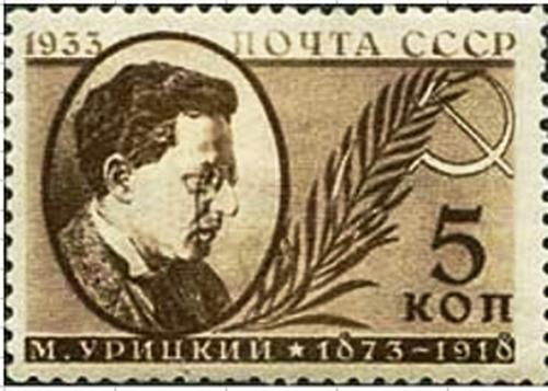 Урицкий М.